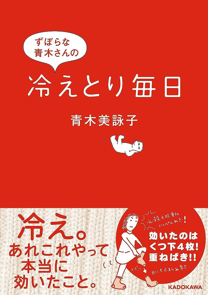 フルーツ野菜洗剤成功したずぼらな青木さんの冷えとり毎日 (中経の文庫)