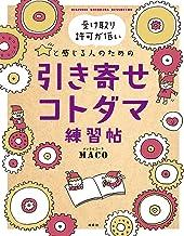 表紙: 受け取り許可が低いと感じる人のための引き寄せコトダマ練習帖 (扶桑社BOOKS)   MACO