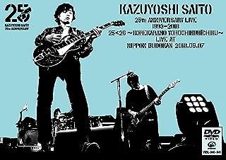 KAZUYOSHI SAITO 25th Anniversary Live 1993-2018 25<26 〜これからもヨロチクビーチク〜 Live at 日本武道館 2018.09.07 <DVD> (通常盤)