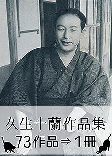 『久生十蘭作品集・73作品⇒1冊』【さし絵・図解つき】