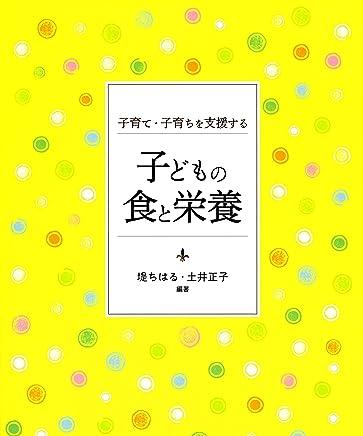 Kosodate kosodachi o shiensuru kodomo no shoku to eiyō