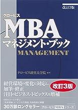 表紙: グロービスMBAマネジメント・ブック[改訂3版] | グロービス経営大学院