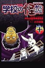 学校の怪談 10 (ブンブンコミックス)