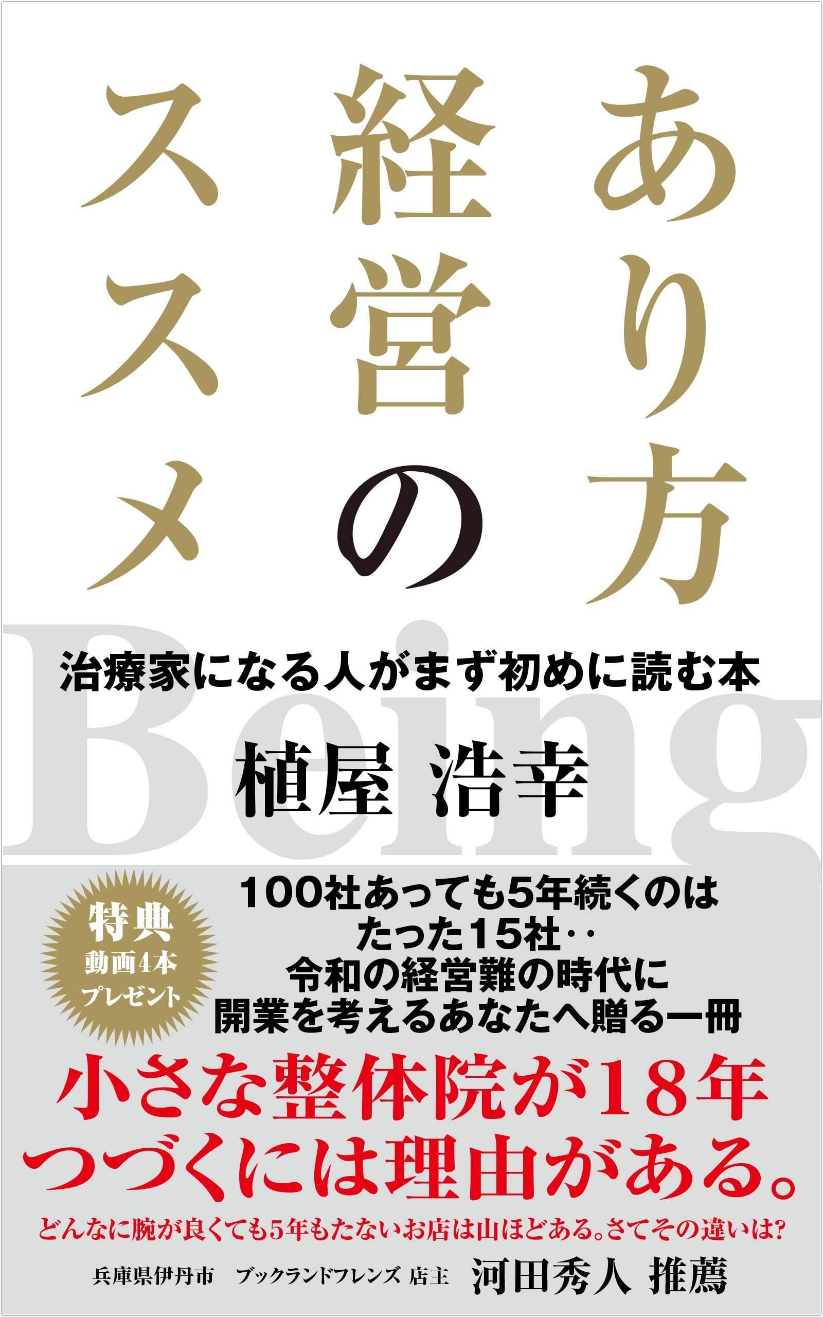 ARIKATAKEIEINOSUSUME: CHIRYOUKANINARUHITOGAMAZUHAJIMENIYOMUHON (Japanese Edition)