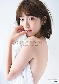 飯豊まりえファースト写真集「NO GAZPACHO」 週プレ PHOTO BOOK