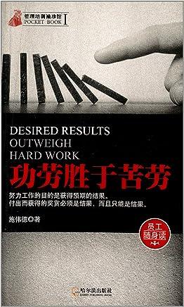管理培训袖珍馆(第1辑):功劳胜于苦劳