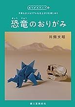 表紙: 恐竜のおりがみ:子供も大人もリアルな仕上がりを楽しめる (おりがみランド+) | 川畑 文昭