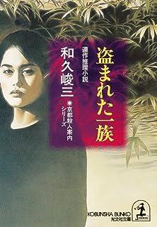 盗まれた一族~京都殺人案内シリーズ~ (光文社文庫)