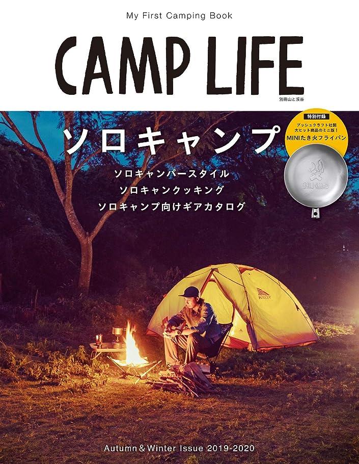寛容覚醒やろうCAMP LIFE Autumn&Winter Issue 2019-2020