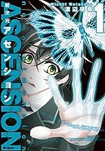 新次元アセンション 1 (MFコミックス ジーンシリーズ)