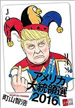 表紙: 「言霊USA」特別LIVE アメリカ大統領選2016【文春e-Books】 | 町山智浩