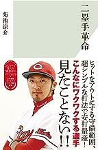 表紙: 二塁手革命 (光文社新書) | 菊池 涼介
