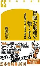 表紙: 胃腸を最速で強くする 体内の管から考える日本人の健康 (幻冬舎新書) | 奥田昌子