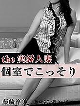 表紙: 【the実録人妻4】個室でこっそり (夢中文庫ノンフィクション) | 藤崎淳美