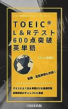 スキマ時間deスキルアップシリーズ TOEIC® L&R 600点突破英単語