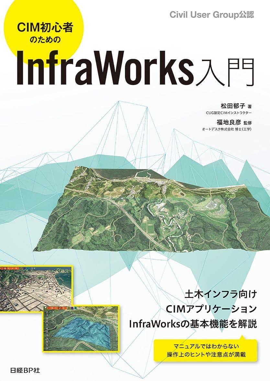有効真っ逆さまローズCIM初心者のためのInfraWorks入門