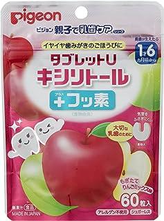 ピジョン 親子で乳歯ケア タブレットU キシリトール +フッ素 【気管をふさぎにくい】 子ども オーラルケア もぎたてりんごミックス味 60粒入