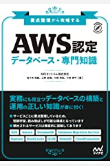 要点整理から攻略する『AWS認定 データベース-専門知識』 (Compass Booksシリーズ) Kindle版