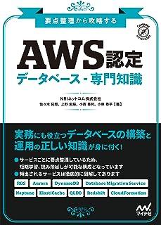 要点整理から攻略する『AWS認定 データベース-専門知識』 (Compass Booksシリーズ)