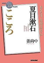 表紙: NHK「100分de名著」ブックス 夏目漱石 こころ | 姜 尚中