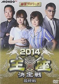 麻雀プロリーグ 2014王座決定戦 最終戦 [DVD]