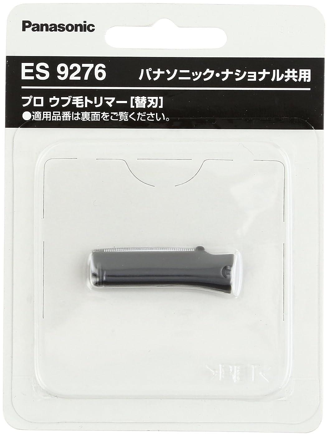 穿孔する免疫聞きますパナソニック 替刃 プロウブ毛トリマー用 ES9276