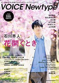 VOICE Newtype No.75 (カドカワムック)