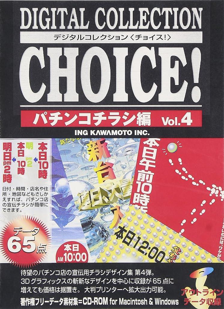 怠けた対角線メイドDigital Collection Choice! No.25 パチンコチラシ編 Vol.4