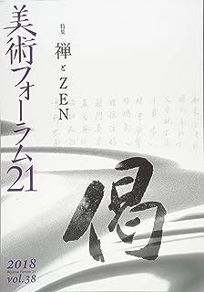 美術フォーラム21 第38号 特集:禅とZEN
