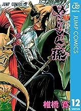 表紙: ぬらりひょんの孫 モノクロ版 12 (ジャンプコミックスDIGITAL) | 椎橋寛