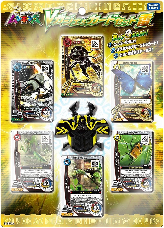 King of new beetles Mushiking V Gage & card set lightning