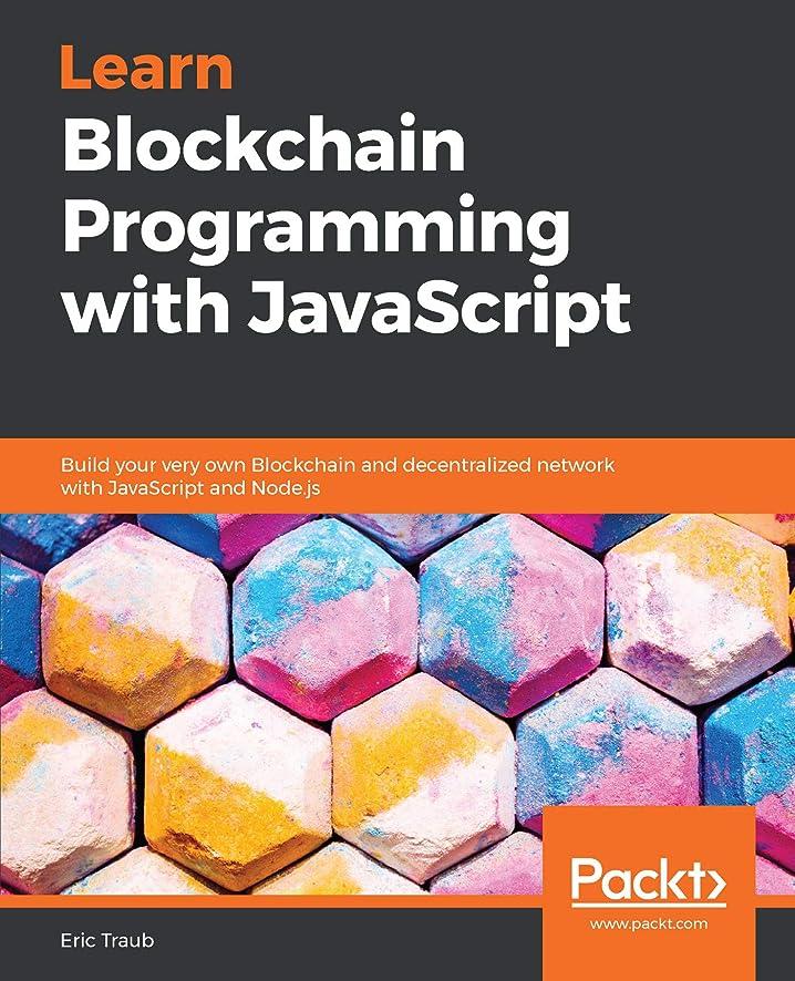 関数懲戒お祝いLearn Blockchain Programming with JavaScript: Build your very own Blockchain and decentralized network with JavaScript and Node.js (English Edition)