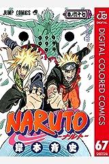 NARUTO―ナルト― カラー版 67 (ジャンプコミックスDIGITAL) Kindle版
