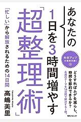 あなたの1日を3時間増やす「超整理術」 (角川フォレスタ) Kindle版