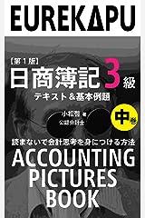 【日商簿記3級編】読まないで会計思考を身につける方法 - テキスト&基本例題 中巻 Kindle版