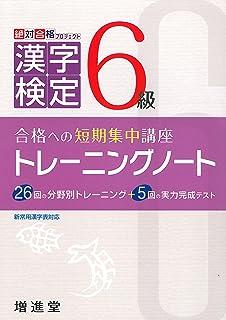 漢字検定6級トレーニングノート―合格への短期集中講座
