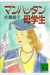 マンハッタン母学生 (講談社文庫) Kindle版