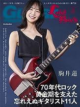 【Amazon.co.jp 限定】Guitar Magazine LaidBack (ギター・マガジン・レイドバック) Vol.8 (表紙&巻頭:駒井蓮 ) (アマゾン限定特典:ビンテージ・ギター・カフェ特別編集版PDF付き)