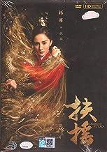 Legend of Fuyao (PAL Format DVD, Enggish Sub, 12-DVD Set)