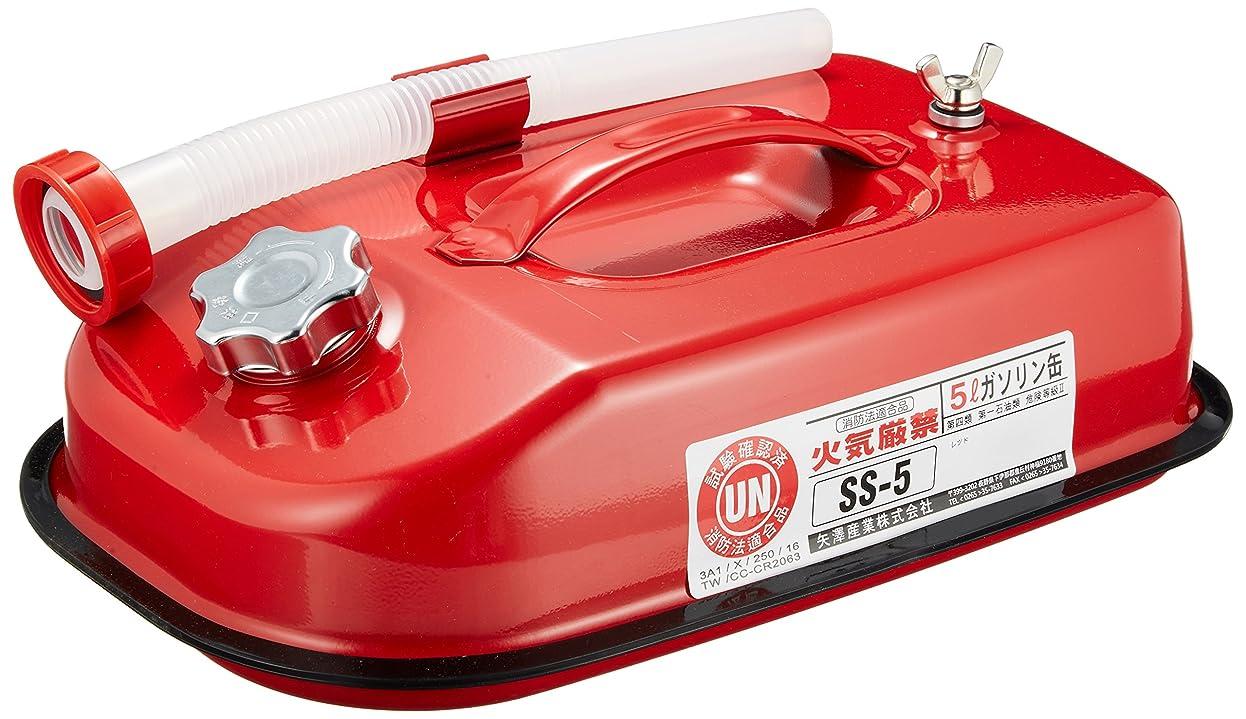 マイルド等価監督するYAZAWA (矢澤産業) ガソリン携行缶 横型タイプ [ 5L ] 消防法適合品 SS5