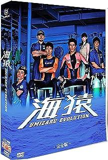 日本のドラマ「海猿」DVD-BOX TV+特典+映画4 全11話を収録した10枚組 DVD