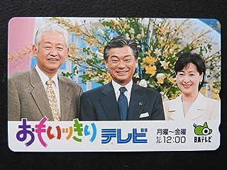 みのもんた 高橋佳代子 久能靖 テレカ 『おもいッきりテレビ』 日本テレビ テレホンカード