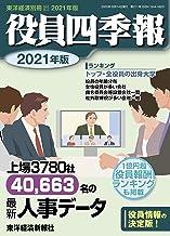 役員四季報2021年版 (東洋経済別冊)
