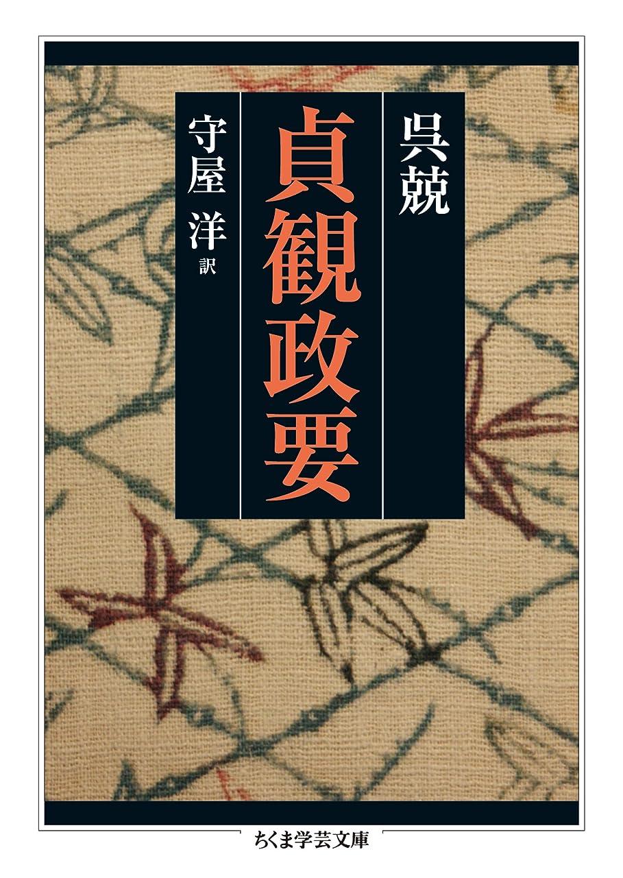 スプレー破滅柔和貞観政要 (ちくま学芸文庫)