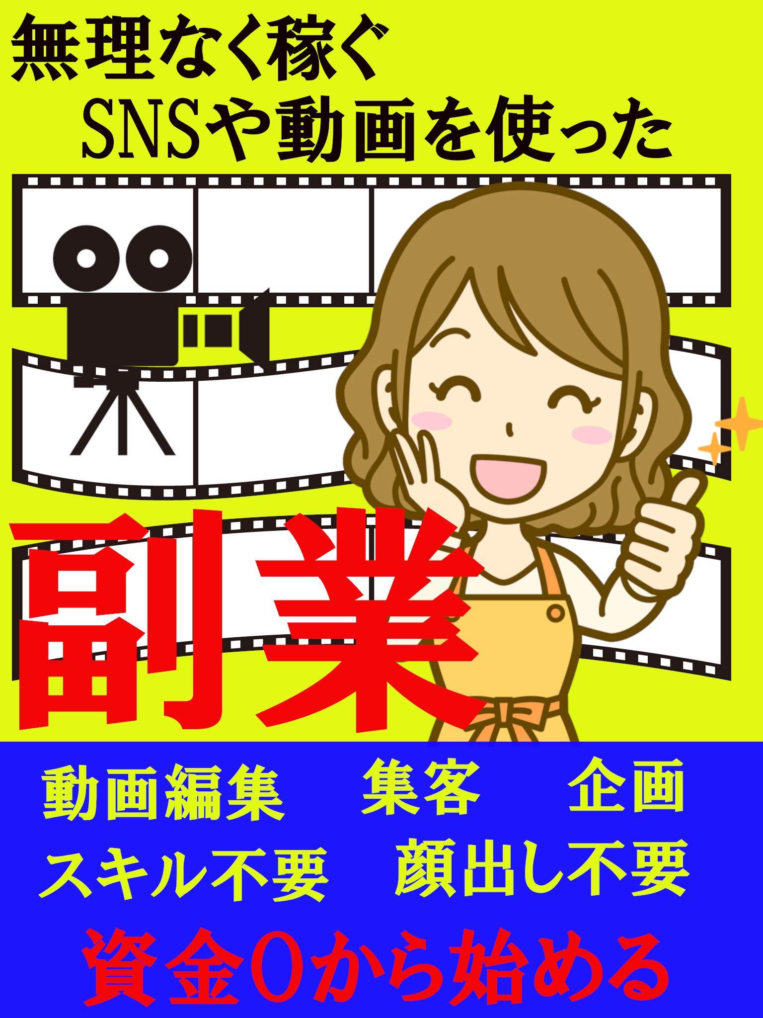 murinakukaseguSNSyadougawotukattafukugyoufukugyouSNSkasegu (Japanese Edition)