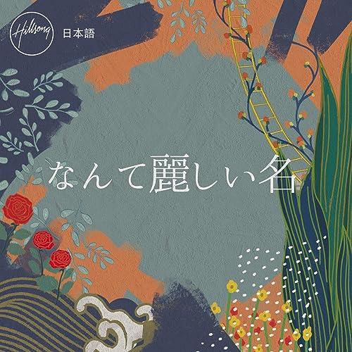 Hillsong 日本語 - なんて麗しい名 (2019)