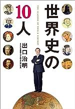 表紙: 世界史の10人 (文春文庫) | 出口 治明