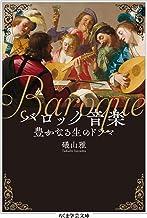 表紙: バロック音楽 ──豊かなる生のドラマ (ちくま学芸文庫) | 礒山雅