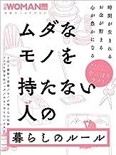 表紙: ムダなモノを持たない人の暮らしのルール | 日経WOMAN