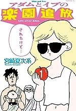 表紙: アダムとイブの楽園追放されたけど…(1) (モーニングコミックス) | 宮崎夏次系